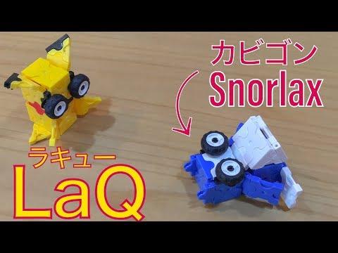 早:143_カビゴン_Snorlax ラキューでポケモンの作り方  /// How to make LaQ Pokémon【いねむりポケモン】