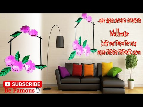 wallmate||paper wallmate||paper wall hangings||wall hanging minecraft ideas new||কাগজের ওয়ালমেট #20