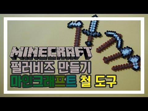 펄러비즈 만들기 【마인크래프트 철 도구】 Perler Beads Tutorial 【Minecraft Iron Tools】