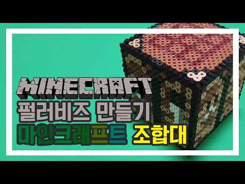 펄러비즈 만들기 【마인크래프트 조합대】 Perler Beads Tutorial 【Minecraft Workbench】