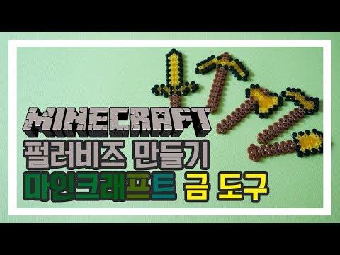 펄러비즈 만들기 【마인크래프트 금 도구】 Perler Beads Tutorial 【Minecraft Golden Tools】
