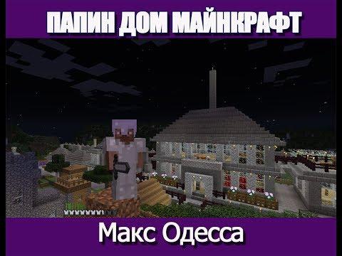 Папин дом Майнкрафт Minecraft стройка Макс Одесса