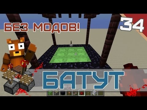 Как сделать батут в Minecraft БЕЗ МОДО!!!