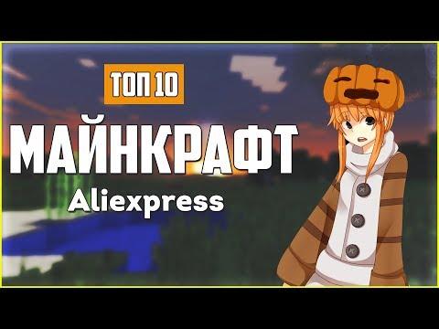 10 КРУТЫХ ТОВАРОВ ИЗ МАЙНКРАФТА НА ALIEXPRESS | Алиэкспресс для геймера